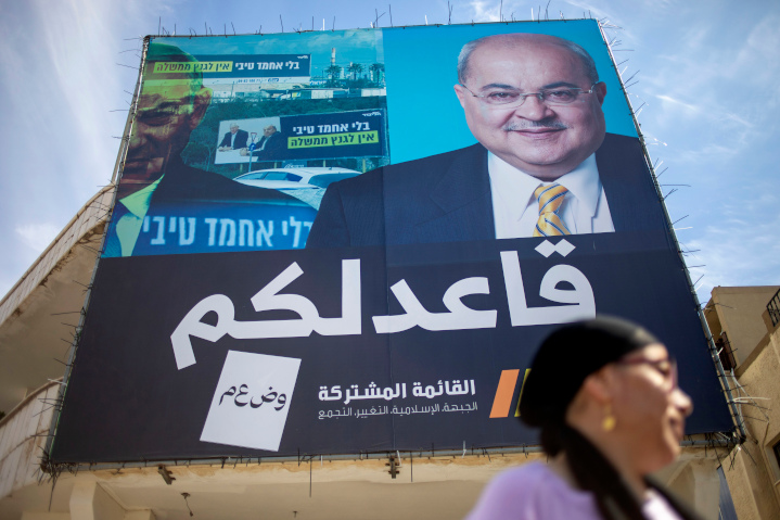 Arab Israeli woman walks by an election poster for an Arab Joint List politician. Palestinian Arabs outside of Israel are ruled by dictators and deprived of voting and other civil liberties. It's no wonder Arab Israelis increasingly reject their Palestinian identity in favor of their Israeli identity.